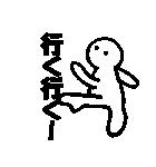 デカ文字透明人間くん2 使える基本セット(個別スタンプ:12)