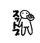 デカ文字透明人間くん2 使える基本セット(個別スタンプ:14)