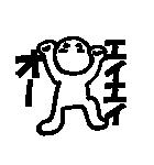 デカ文字透明人間くん2 使える基本セット(個別スタンプ:17)
