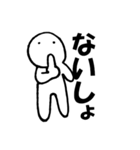 デカ文字透明人間くん2 使える基本セット(個別スタンプ:21)