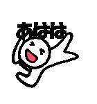 デカ文字透明人間くん2 使える基本セット(個別スタンプ:22)