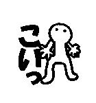 デカ文字透明人間くん2 使える基本セット(個別スタンプ:25)