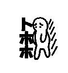 デカ文字透明人間くん2 使える基本セット(個別スタンプ:26)