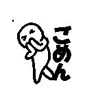 デカ文字透明人間くん2 使える基本セット(個別スタンプ:36)