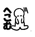 デカ文字透明人間くん2 使える基本セット(個別スタンプ:38)