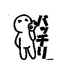 デカ文字透明人間くん2 使える基本セット(個別スタンプ:39)