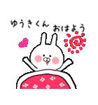 ゆうきくん大好きスタンプ(個別スタンプ:01)