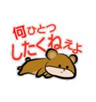 着ぐるみ系男子:モード「ダメックマ」(個別スタンプ:13)