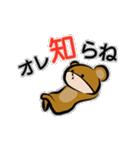 着ぐるみ系男子:モード「ダメックマ」(個別スタンプ:14)