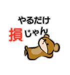 着ぐるみ系男子:モード「ダメックマ」(個別スタンプ:17)