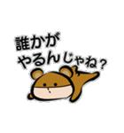 着ぐるみ系男子:モード「ダメックマ」(個別スタンプ:23)