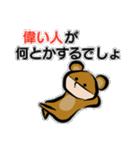着ぐるみ系男子:モード「ダメックマ」(個別スタンプ:26)