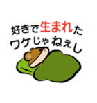 着ぐるみ系男子:モード「ダメックマ」(個別スタンプ:36)