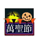 台湾の1年中イベントセット(個別スタンプ:01)