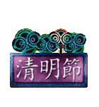 台湾の1年中イベントセット(個別スタンプ:25)