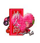 台湾の1年中イベントセット(個別スタンプ:33)