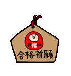 合格祈願・応援スタンプ(個別スタンプ:01)