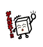 毒顔とうふ【よく使う言葉日常会話編】(個別スタンプ:10)