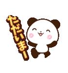 くっきり大きな文字!パンダスタンプ【春】(個別スタンプ:33)