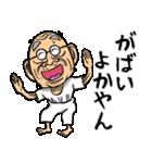 佐賀弁じい(個別スタンプ:02)
