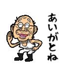 佐賀弁じい(個別スタンプ:04)