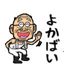 佐賀弁じい(個別スタンプ:09)