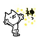 2文字ねこ(個別スタンプ:05)