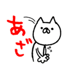 2文字ねこ(個別スタンプ:06)