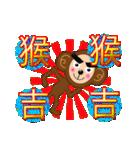 いいことあるどぉー。猿とだるまちゃん。(個別スタンプ:2)