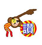 いいことあるどぉー。猿とだるまちゃん。(個別スタンプ:29)