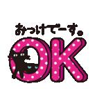 【デカ文字♥実用的】大人かわいい黒ネコ(個別スタンプ:1)