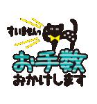 【デカ文字♥実用的】大人かわいい黒ネコ(個別スタンプ:11)