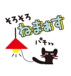 【デカ文字♥実用的】大人かわいい黒ネコ(個別スタンプ:20)