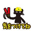 【デカ文字♥実用的】大人かわいい黒ネコ(個別スタンプ:36)
