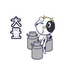 牛乳大好きウシ娘(個別スタンプ:20)
