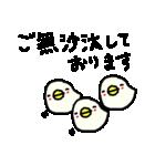<敬語>わさわさヒヨコ100% Cute Duck(個別スタンプ:08)