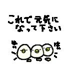 <敬語>わさわさヒヨコ100% Cute Duck(個別スタンプ:23)