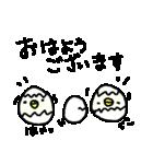 <敬語>わさわさヒヨコ100% Cute Duck(個別スタンプ:25)