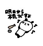 <野球>パンダ野球 Baseball panda(個別スタンプ:05)