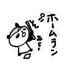 <野球>パンダ野球 Baseball panda(個別スタンプ:08)