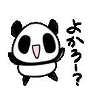 佐賀弁パンダさん(個別スタンプ:2)