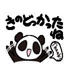 佐賀弁パンダさん(個別スタンプ:36)
