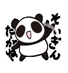 佐賀弁パンダさん(個別スタンプ:40)