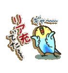 インコちゃん ラブリーな日常パック(個別スタンプ:4)