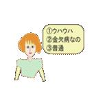 三択ちゃん(個別スタンプ:03)