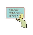三択ちゃん(個別スタンプ:12)