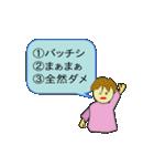 三択ちゃん(個別スタンプ:21)