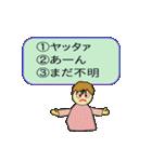三択ちゃん(個別スタンプ:23)