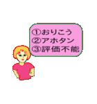 三択ちゃん(個別スタンプ:38)