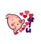 Love・胃っちゃん(個別スタンプ:1)